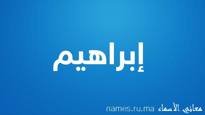 معنى إسم إبراهيم