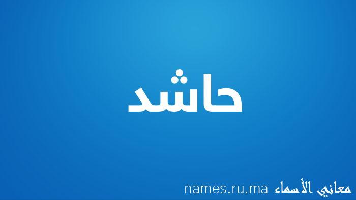 معنى إسم حاشد
