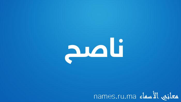 معنى إسم ناصح