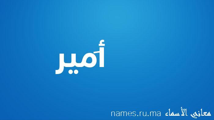 معنى إسم أَمير