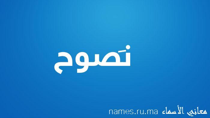معنى إسم نَصوح