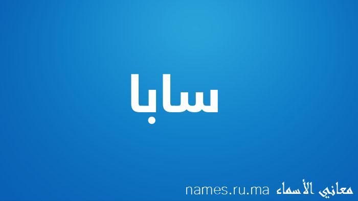معنى إسم سابا