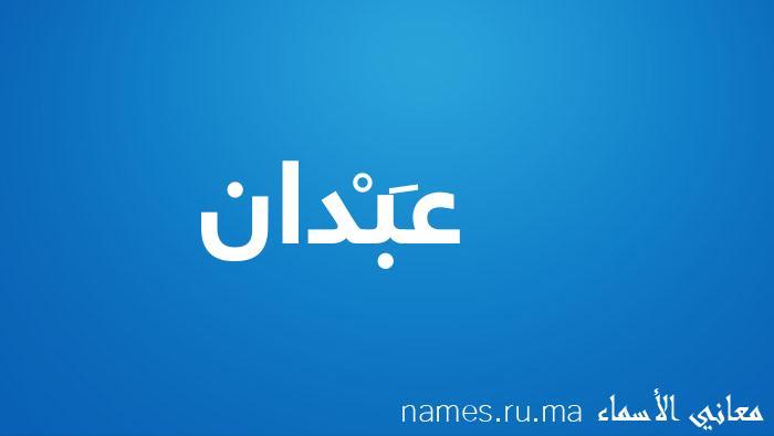 معنى إسم عَبْدان