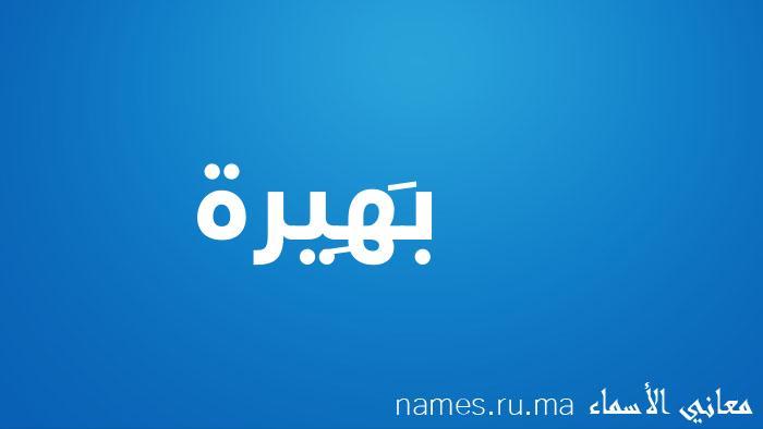 معنى إسم بَهِيرة