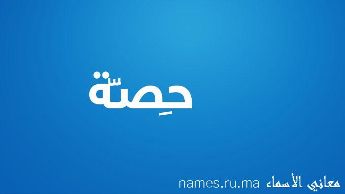 معنى إسم حِصَّة