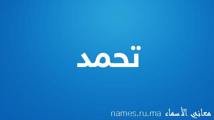 معنى إسم تحمد