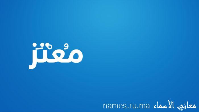 معنى إسم مُعْتَز