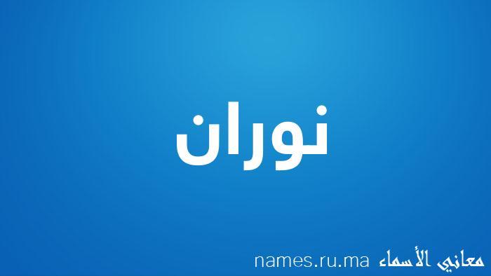 معنى إسم نوران