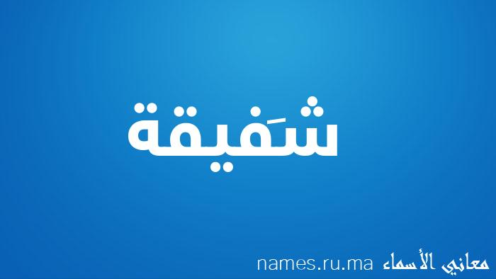 معنى إسم شَفيقة