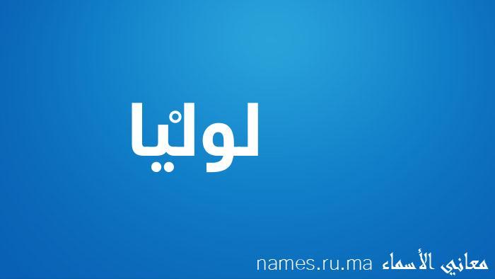 معنى إسم لولْيا