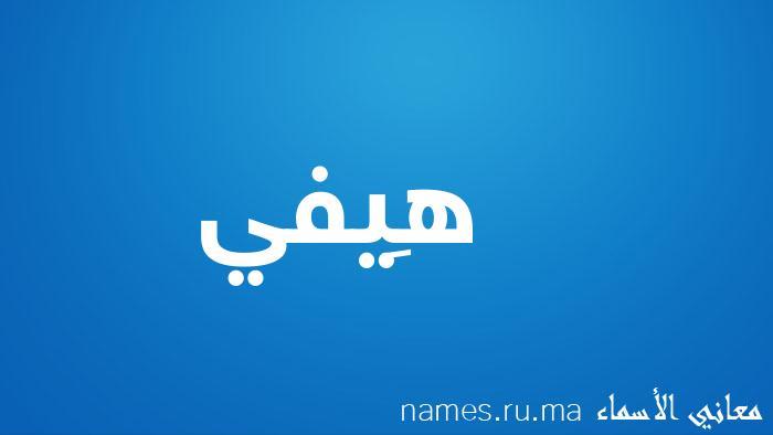 معنى وزخرفة إسم ه يفي