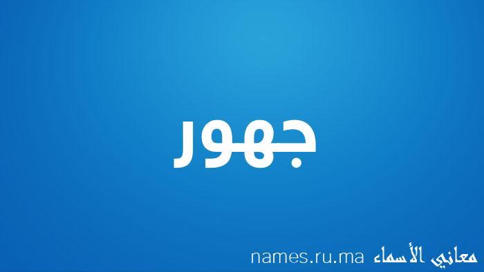 معنى إسم جهور