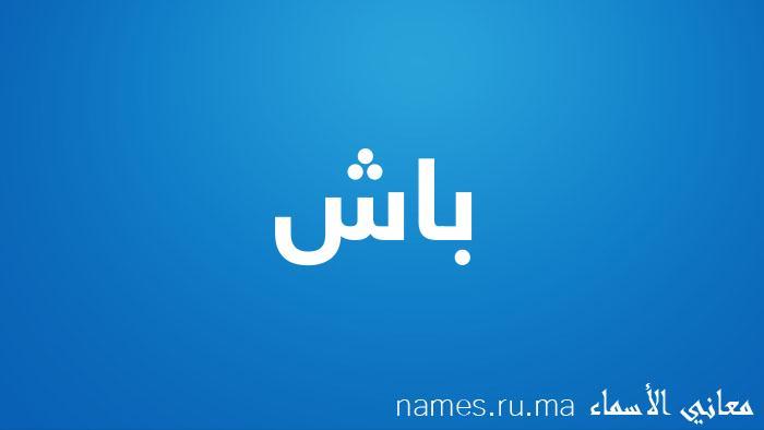 معنى إسم باش