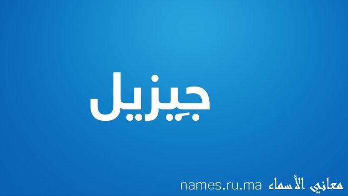 معنى إسم جِيزيل