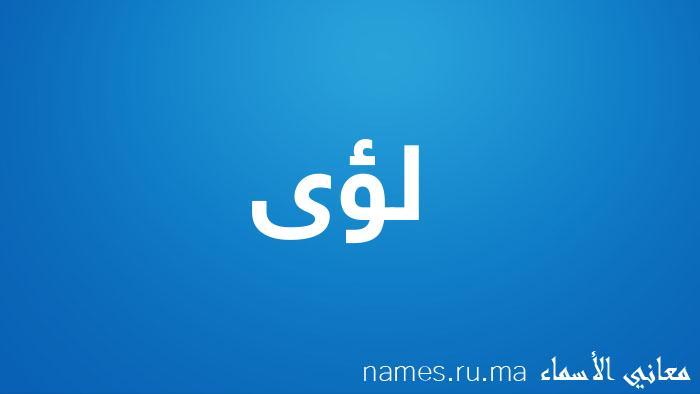 معنى إسم لؤى