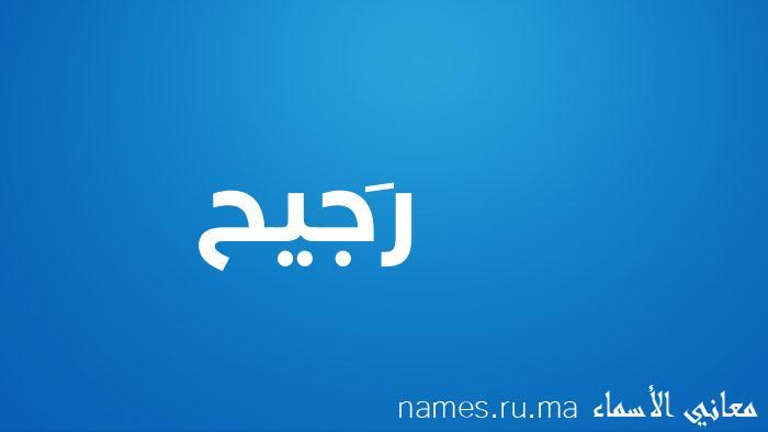 معنى إسم رَجيح