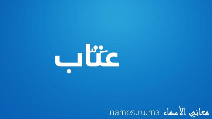 معنى إسم عَتّاب