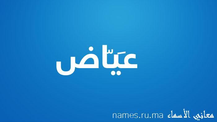 معنى إسم عَيّاض