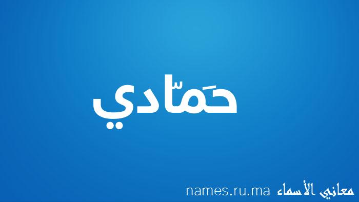 معنى إسم حَمّادي