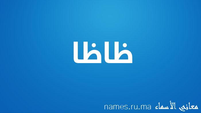 معنى إسم ظاظا