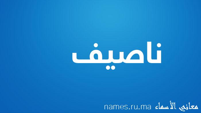 معنى إسم ناصيف