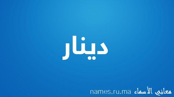 معنى إسم دينار