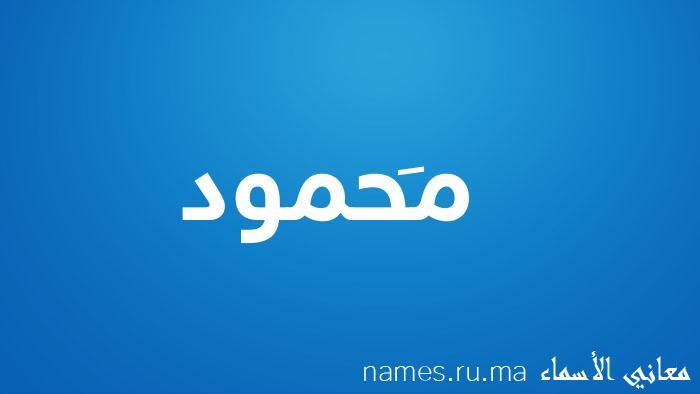 معنى إسم مَحمود