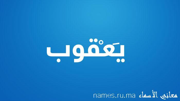 معنى إسم يَعْقوب