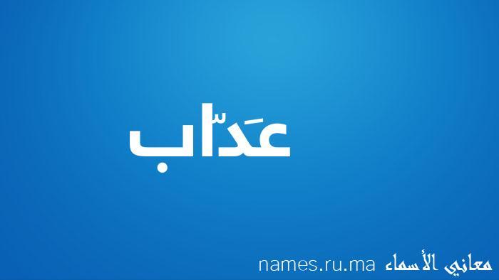معنى إسم عَدّاب