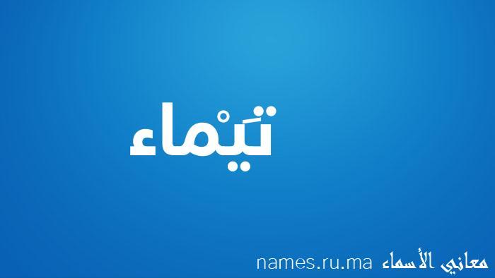 معنى إسم تَيْماء