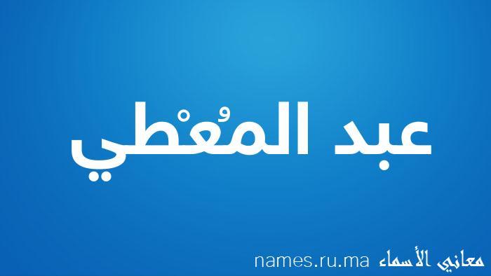 معنى إسم عبد المُعْطي