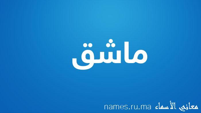 معنى إسم ماشق