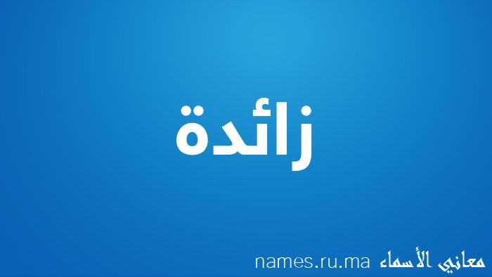 معنى إسم زائدة