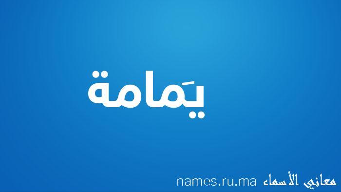 معنى إسم يَمامة
