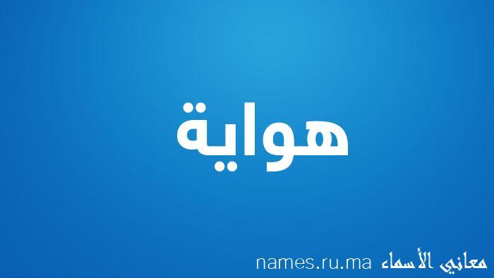 معنى إسم هواية