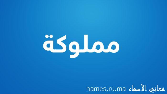 معنى إسم مملوكة