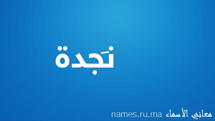معنى إسم نَجدة