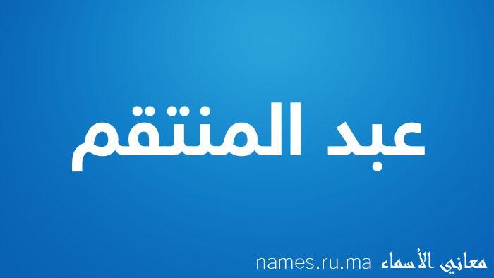 معنى إسم عبد المنتقم