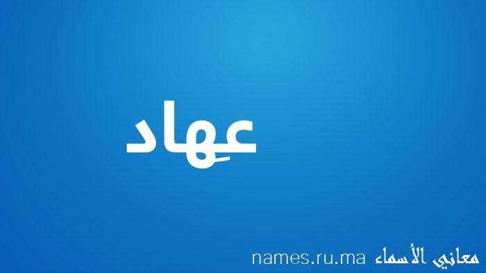 معنى إسم عِهاد