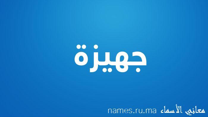 معنى إسم جهيزة