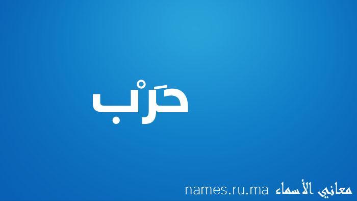 معنى إسم حَرْب