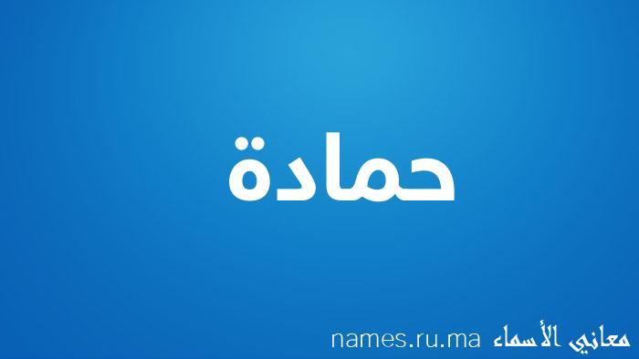 معنى إسم حمادة