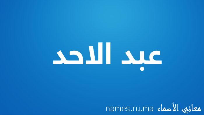 معنى إسم عبد الاحد