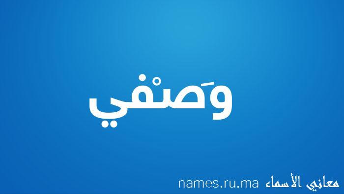 معنى إسم وَصْفي
