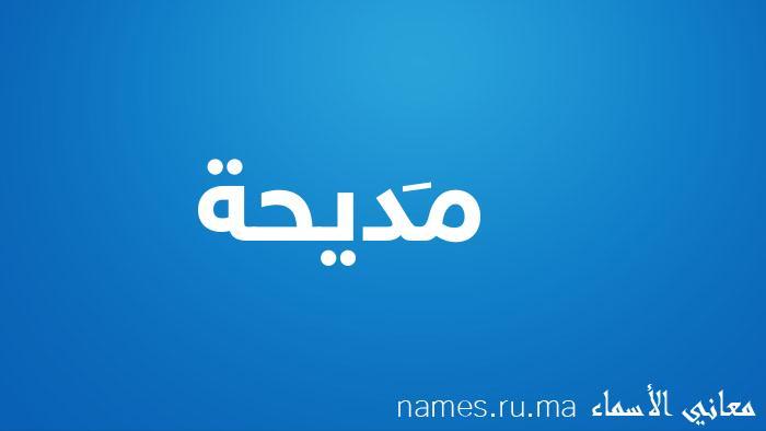 معنى إسم مَديحة