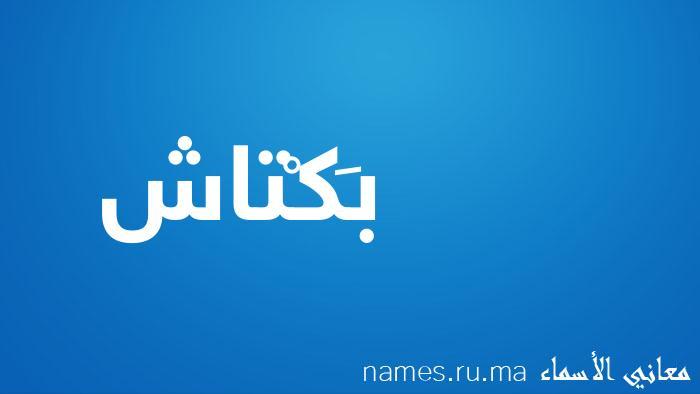 معنى إسم بَكْتاش