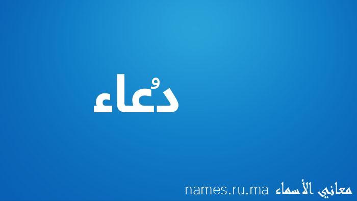 معنى إسم دُعاء