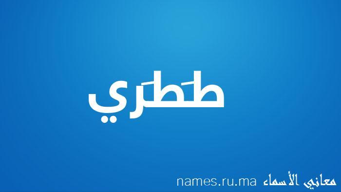 معنى إسم طَطَري