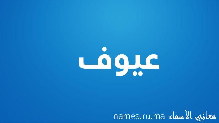 معنى إسم عيوف
