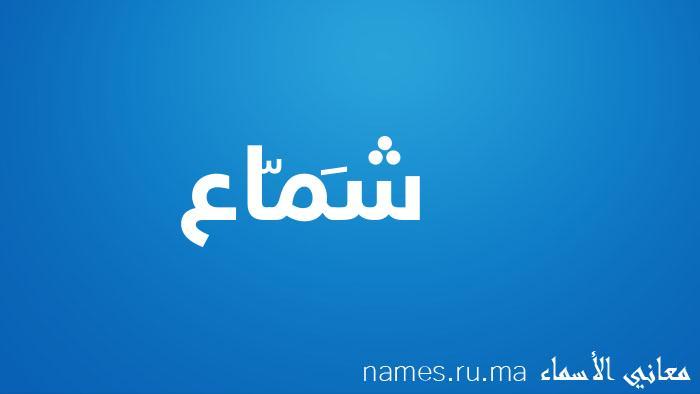 معنى إسم شَمّاع